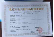 办理北京停车场备案。