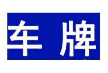 转让北京公司带一个车指标多少钱