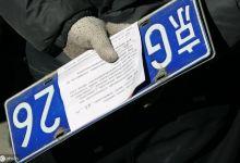 收购北京公司名下车牌小客车指标