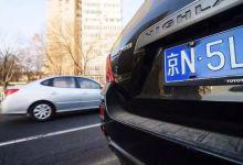 北京车牌多少钱