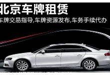 北京车牌转让价格