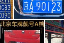 北京车牌的收购|转让需要注意的