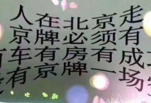 获得北京车牌号转让的一个方法