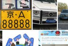转让一个北京公司新能源电车指标儿