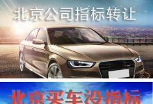 北京公司车指标价格多少