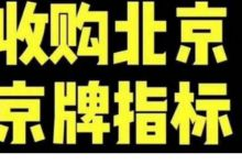 二手车北京车牌过户|公司带二个车指标转让