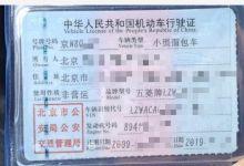 北京一人名下保留一个车牌|公司名下车牌
