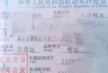无车家庭申请北京小客车指标的条件|转让指标