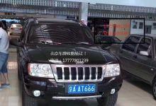 收购北京车牌