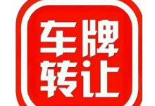 北京公司的车牌转让价格