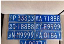 北京公司带3车牌转让多少钱