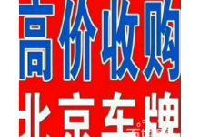 收购北京公司车牌风险