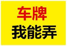 北京公司带三个车牌转让价格