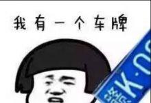 北京车牌会降价吗