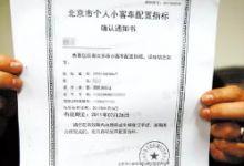 北京公司车牌到手价格