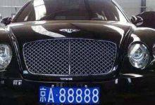北京公司车指标现在值多少钱?