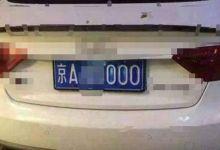 公司名下新能源车标转让