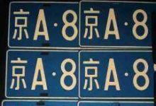 一个北京靓号车牌值多少钱?