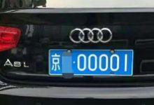 30万收购北京公司车牌指标
