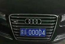30万收购北京公司燃油车牌指标