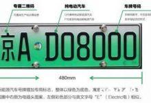 北京新能源牌照价格