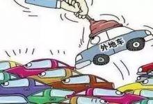 急收购北京公司股权带北京车牌最好