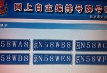 收购北京公司京牌多少钱?