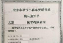 今年北京公司车牌多少钱