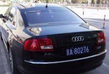 买个北京车牌需要多少钱