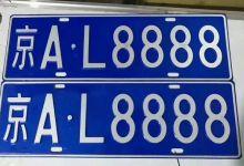 收购一个北京公司车牌需要多少钱?