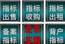 转让北京新能源指标价格