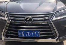 买一个北京公司名下的车指标多少钱