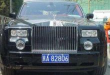 2020年北京车牌能卖多少钱?