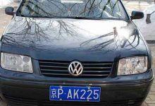 多少钱才能获得一个北京的公司车牌。