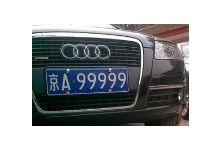 买一个北京车牌需要多少钱