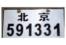 收购北京公司带2个车牌转让多少钱