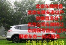 买个北京车牌价格