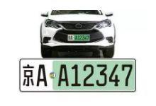 收购北京车牌价格