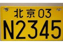 北京车牌转让多少钱