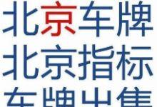 出售北京车牌