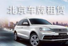 出售北京公司带车牌价格
