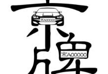 收购北京公司车牌需要多少钱