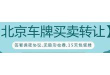 回收北京车牌价格