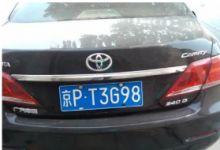 北京公司车牌儿买一个需要花多少钱?