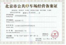 办理北京停车场备案多少钱?