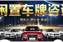 出售北京公司车牌价格