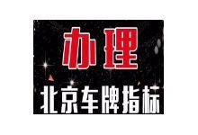 北京车牌公司转让价格