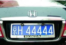 北京公司车牌转让多少钱?