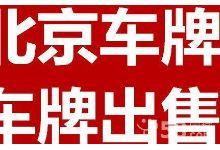 转让北京公司车牌流程