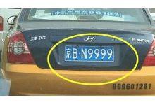 收购北京公司名下带车牌